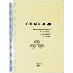 Справочник геммолог по оценка камней